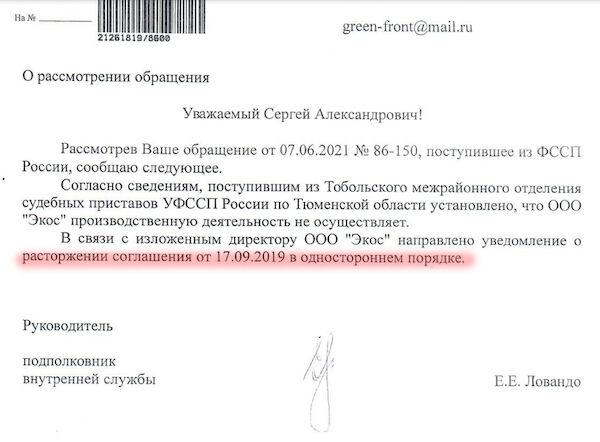 УФССП официально заявило, что расторгает договор с«Экосом» / Фото: экологическая общественная организация «Зеленый фронт»
